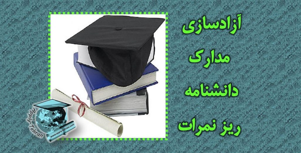 آزاد کردن مدرک دانشگاهی ریز نمرات و دانشنامه