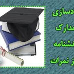 آزاد کردن مدرک دانشگاهی دانشنامه و ریز نمرات