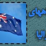 ادامه تحصیل در استرالیا – دانشگاه های استرالیا