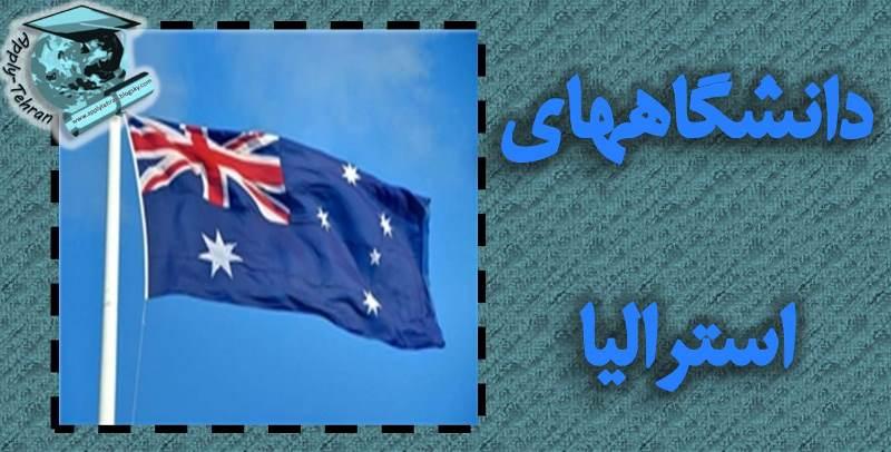 ادامه تحصیل در استرالیا