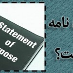 انگیزه نامه SOP چیست ؟  Statement of purpose