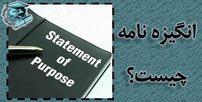 انگیزه نامه SOP یا Statement of purpose