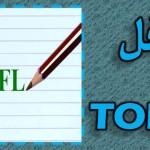 آزمون تافل TOEFL چیست؟ اطلاعات کامل در مورد آزمون تافل TOEFL
