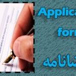تقاضانامه Application form یا فرم ثبت درخواست