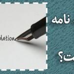 توصیه نامه اساتید یا Letter of recommendation – توصیه نامه چیست