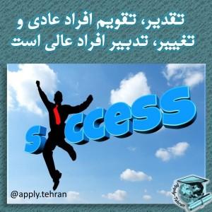 جملات مثبت - جملات انگیزشی - جملات انرژی بخش - موفقیت هدف تلاش (20)