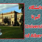 دانشگاه آلبرتا کانادا  University of Alberta
