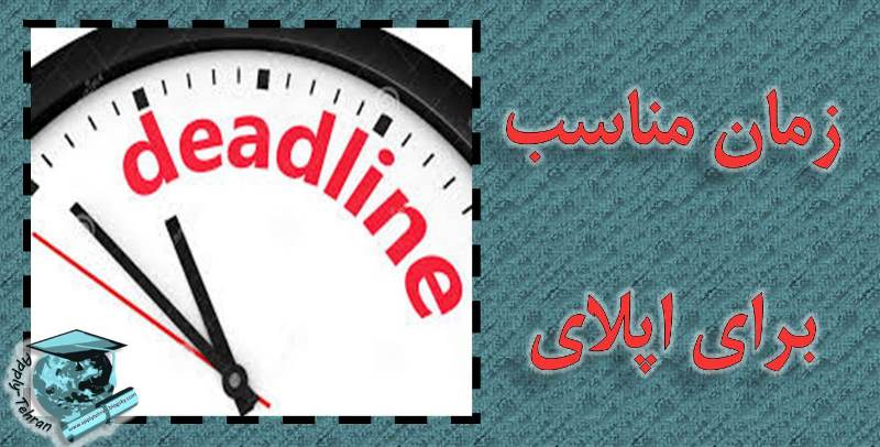 ددلاین اپلای Application Deadline
