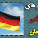 ادامه تحصیل در آلمان – سیستم های آموزشی در آلمان