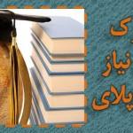 مدارک مورد نیاز برای اپلای و اخذ پذیرش تحصیلی