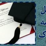 ترجمه مدارک تحصیلی جهت اپلای و اخذ پذیرش تحصیلی