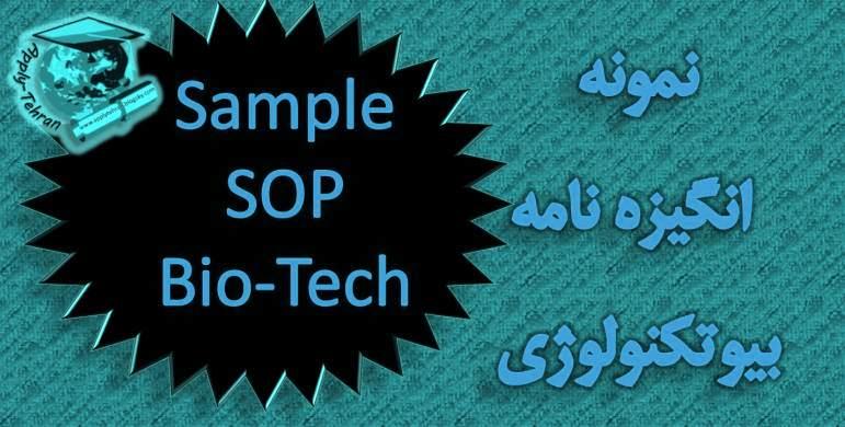 نمونه SOP برای رشته بیوتکنولوژی