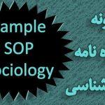 نمونه SOP انگیزه نامه برای رشته جامعه شناسی