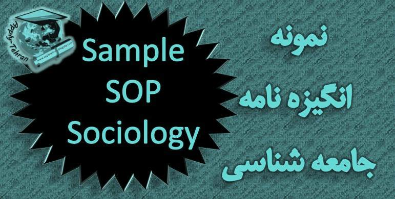 نمونه SOP برای رشته جامعه شناسی