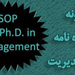 نمونه انگیزه نامه SOP برای رشته مدیریت