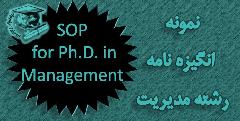 نمونه SOP برای رشته مدیریت