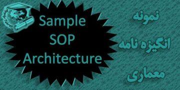 نمونه-انگیزه-نامه-معماری