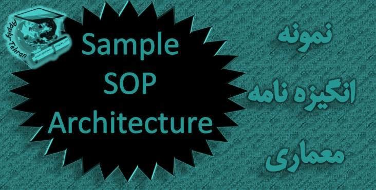 نمونه SOP برای رشته معماری