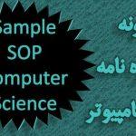 فرمت انگیزه نامه یا SOP برای رشته کامپیوتر
