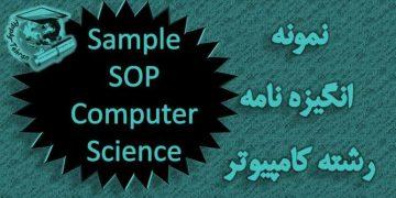 نمونه-انگیزه-نامه-کاپیوتر