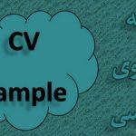 نمونه CV رزومه آکادمیک برای اپلای و اخذ پذیرش تحصیلی