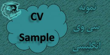 نمونه-CV