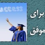 اخذ پذیرش تحصیلی – نکات مهم درباره چگونگی اپلای