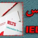 آزمون آیلتس IELTS چیست؟ اطلاعات کامل در مورد آزمون آیلتس IELTS